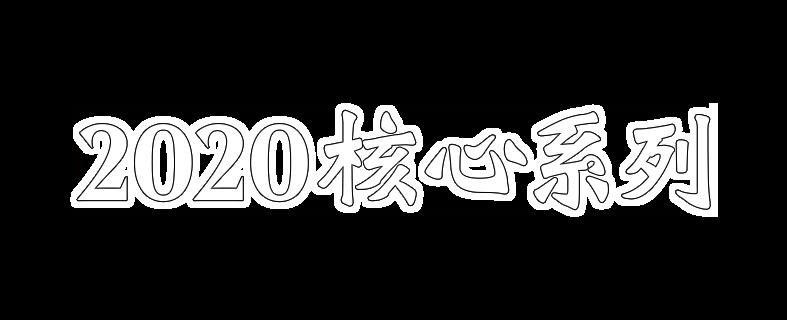 2020核心系列