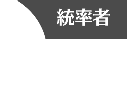 『統率者(2016年版)』
