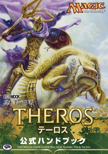 テーロス公式ハンドブック