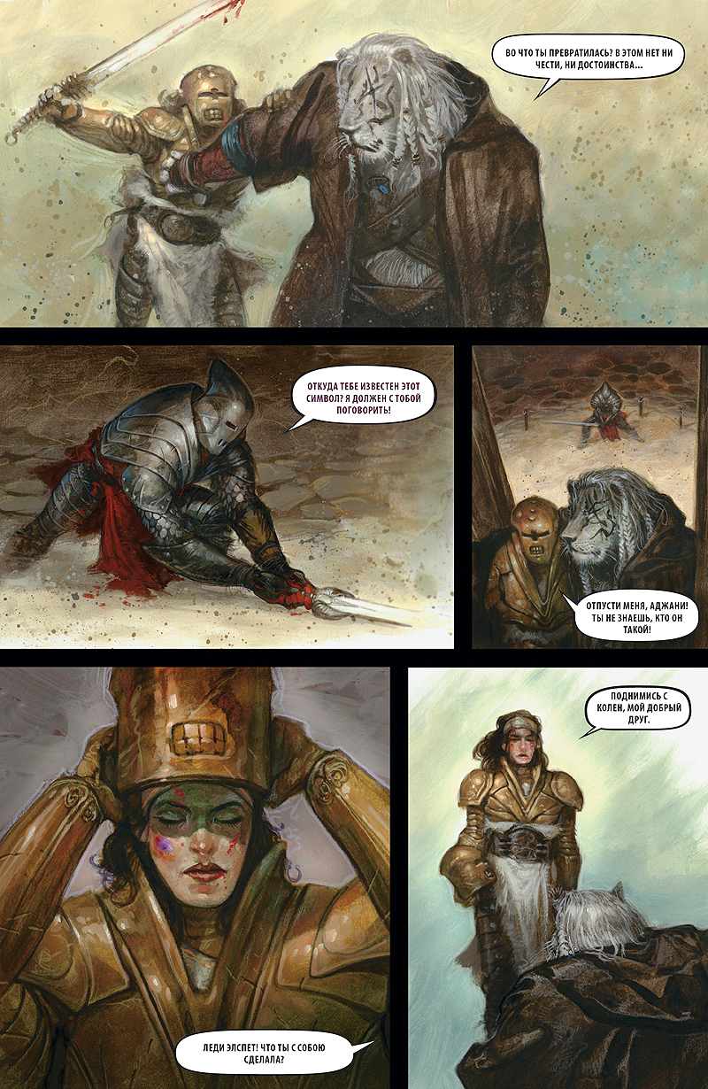 Gathering Forces, Part 1: Page 5