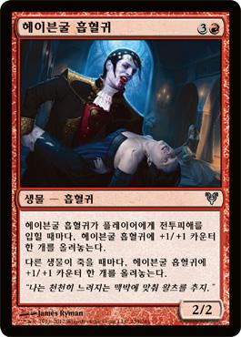 헤이븐굴 흡혈귀