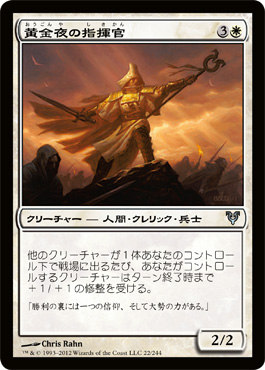 黄金夜の指揮官