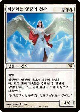 비상하는 영광의 천사