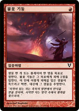 불꽃 기둥