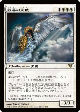 歓喜の天使