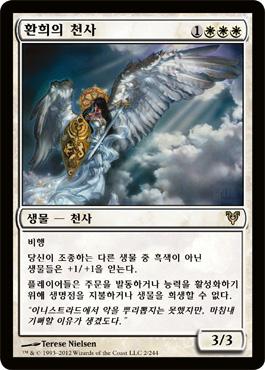 환희의 천사