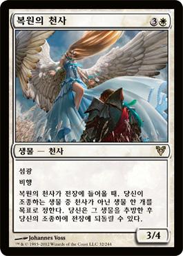 복원의 천사