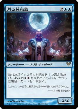 月の神秘家