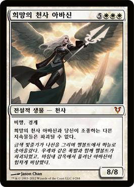 희망의 천사 아바신
