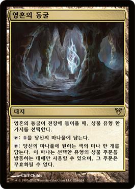 영혼의 동굴