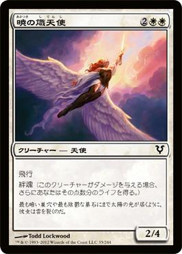 暁の熾天使
