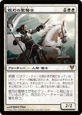 銀刃の聖騎士