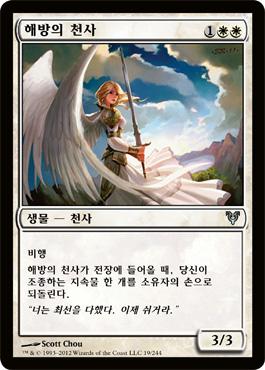 해방의 천사