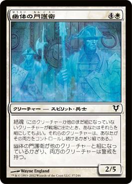 幽体の門護衛