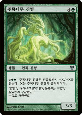 주목나무 신령