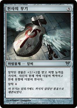 천사의 무기