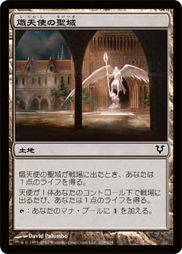 熾天使の聖域