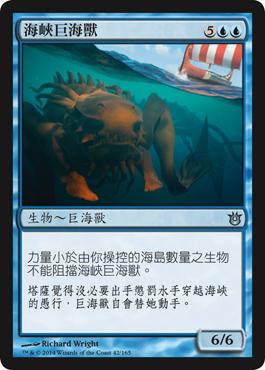 海峽巨海獸