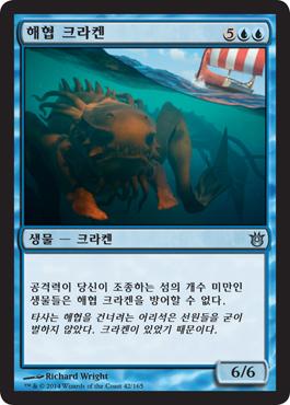 해협 크라켄