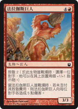 法拉伽斯巨人