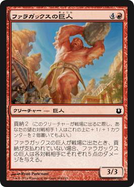 ファラガックスの巨人