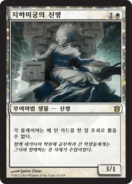 지하미궁의 신령