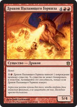 Дракон Пылающего Горнила