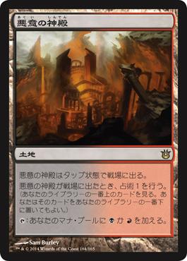 悪意の神殿