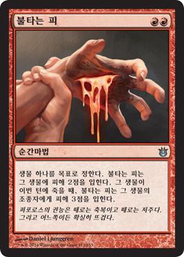 불타는 피
