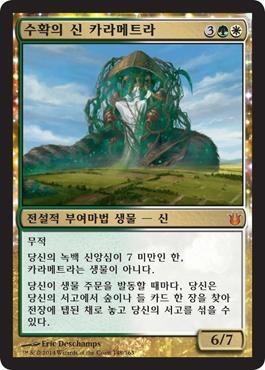 수확의 신 카라메트라