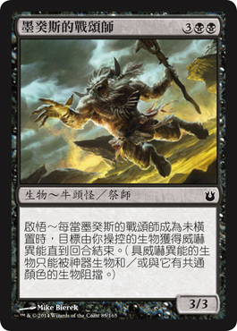 墨癸斯的戰頌師