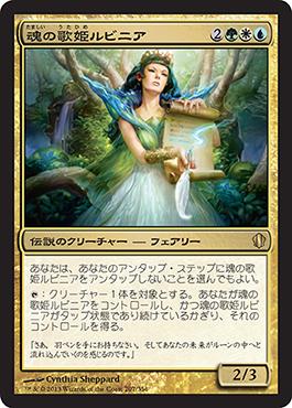 魂の歌姫(ひめ)ルビニア