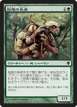 桜族の長老