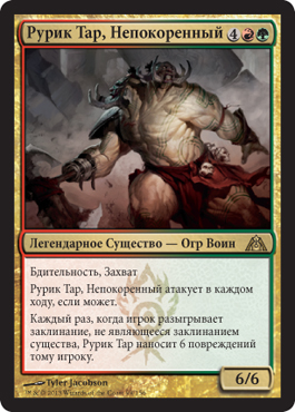 Рурик Тар, Непокоренный