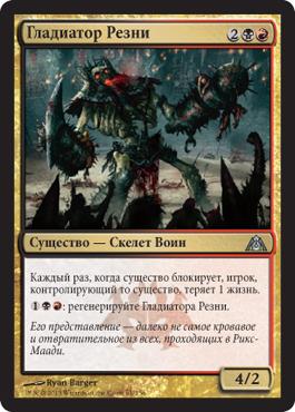 Гладиатор Резни