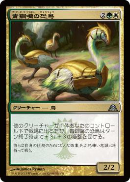 青銅嘴の恐鳥