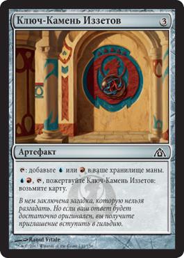 Ключ-Камень Иззетов