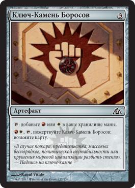 Ключ-Камень Боросов