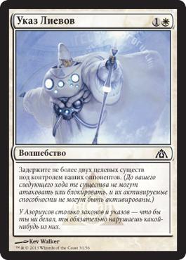Указ Лиевов