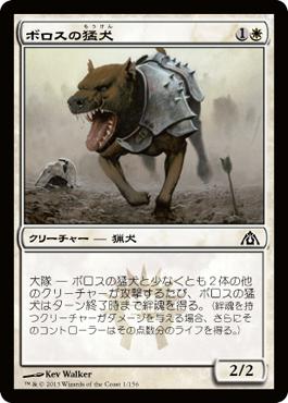 ボロスの猛犬