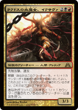 ラクドスの血魔女、イクサヴァ