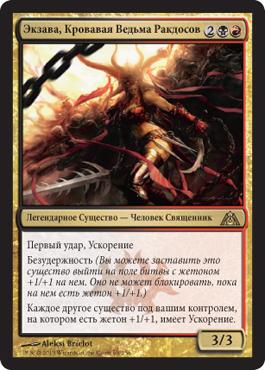 Экзава, Кровавая Ведьма Ракдосов
