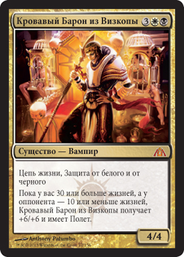 Кровавый Барон из Визкопы