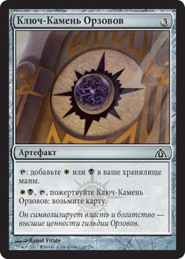 Ключ-Камень Орзовов