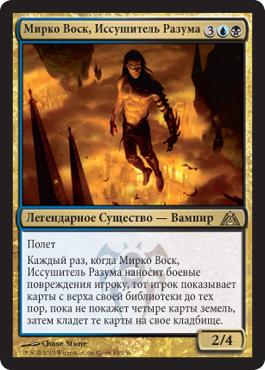 Мирко Воск, Иссушитель Разума