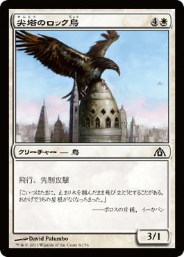 尖塔のロック鳥