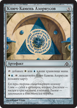 Ключ-Камень Азориусов