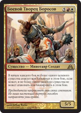 Боевой Творец Боросов
