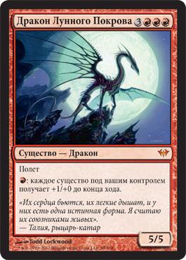 Moonveil Dragon