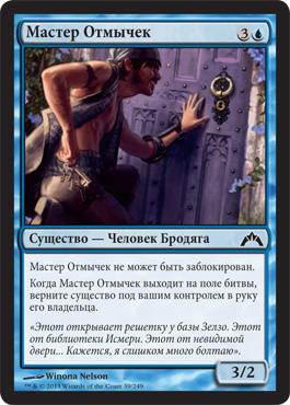 Мастер Отмычек